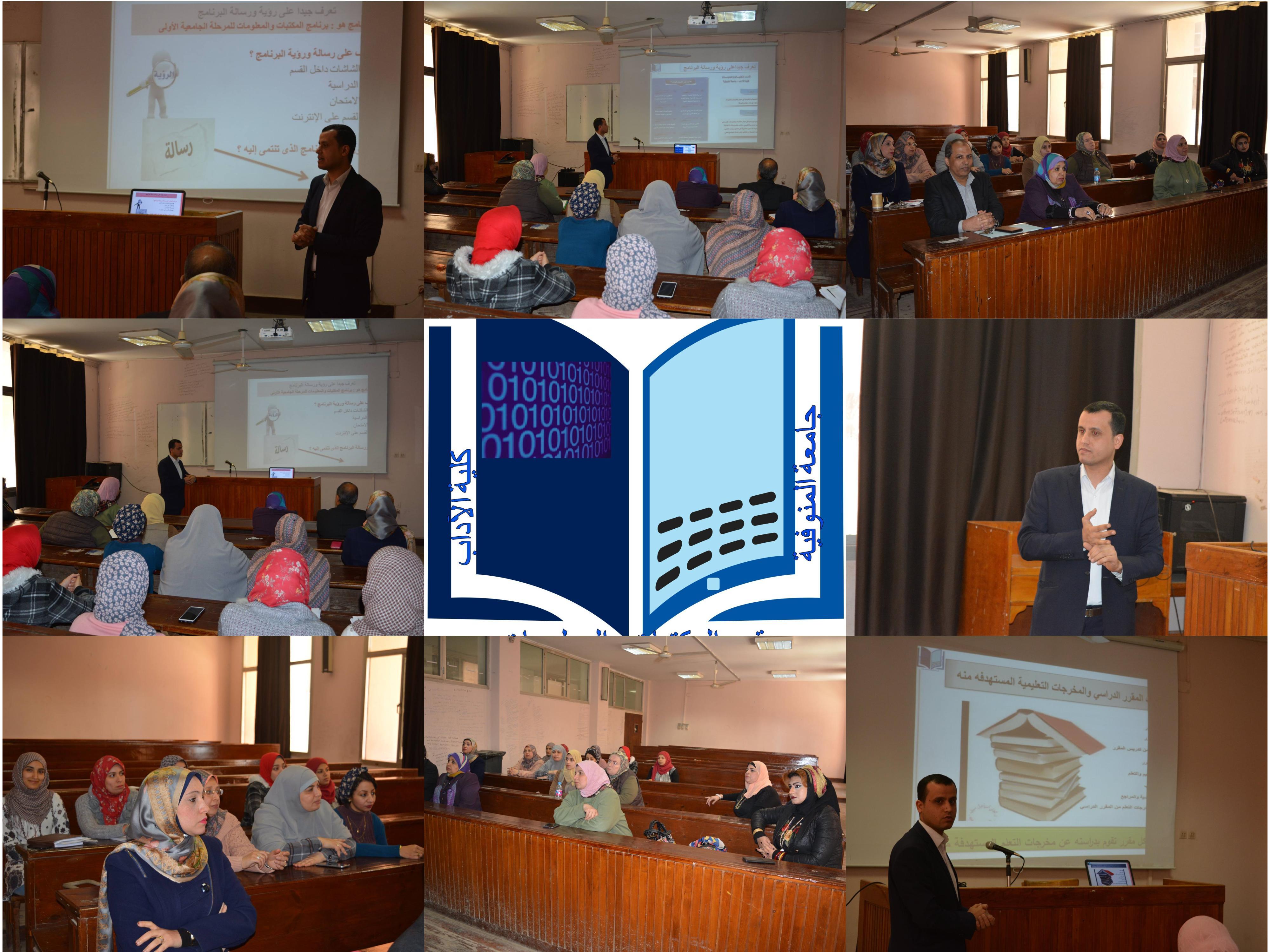 دور الطلاب في تطبيق الجودة ببرنامج المكتبات والمعلومات كلية الآداب جامعة المنوفية