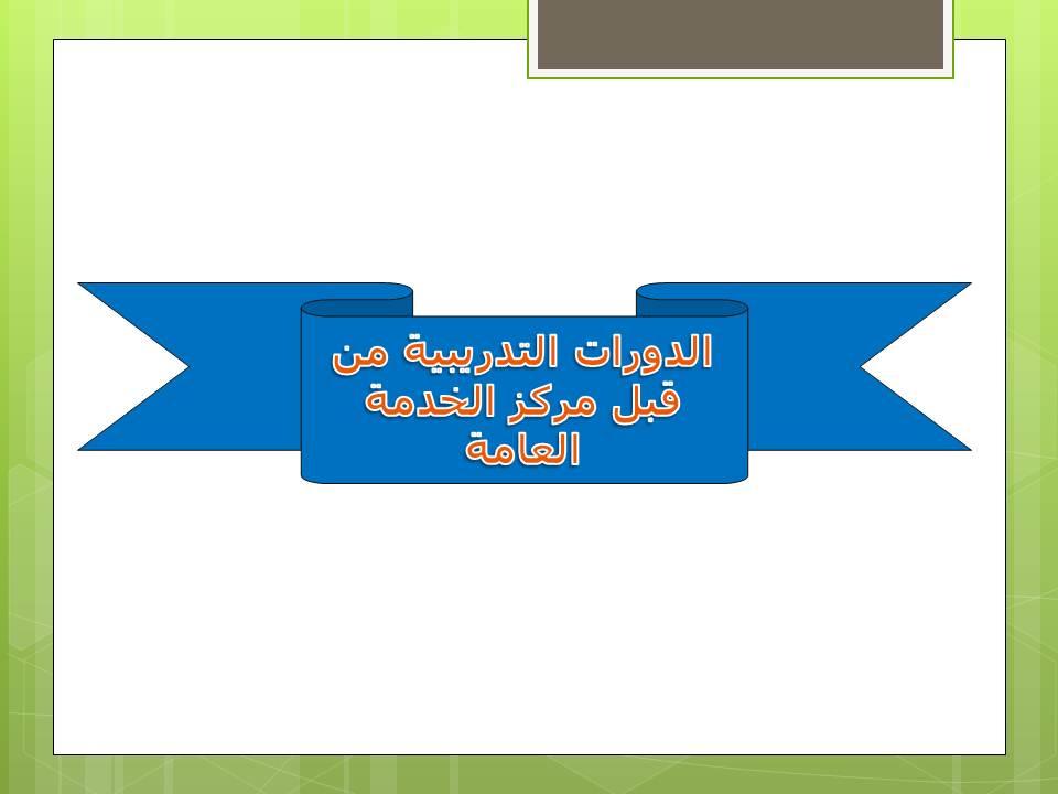 دورات تدريبية بمركز الخدمة العامة