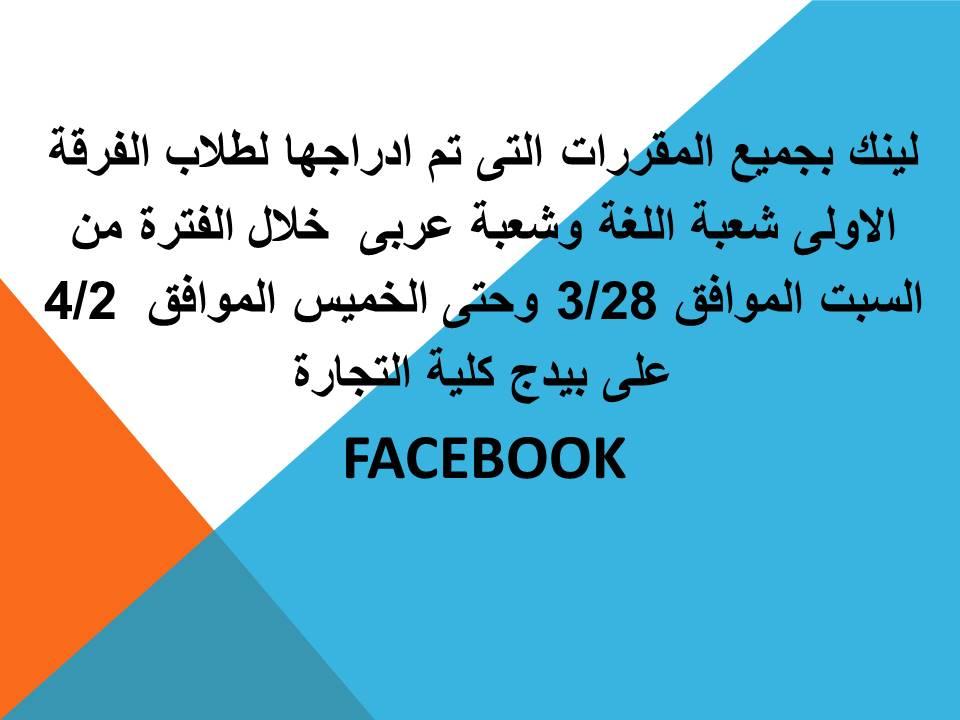 لينك بجميع المقررات التى تم ادراجها لطلاب الفرقة الاولى شعبة اللغة وشعبة عربى