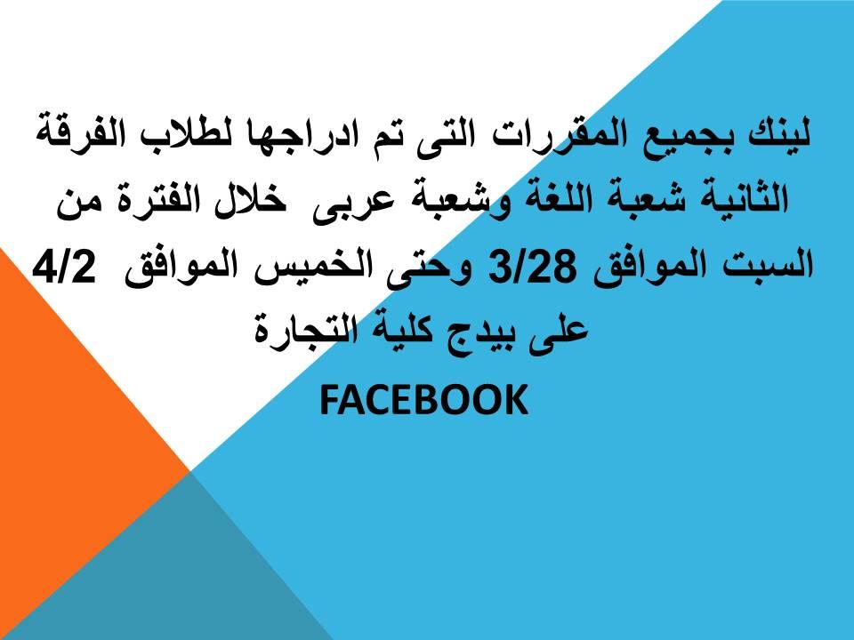 لينك بجميع المقررات التى تم ادراجها لطلاب الفرقة الثانية شعبة اللغة وشعبة عربى