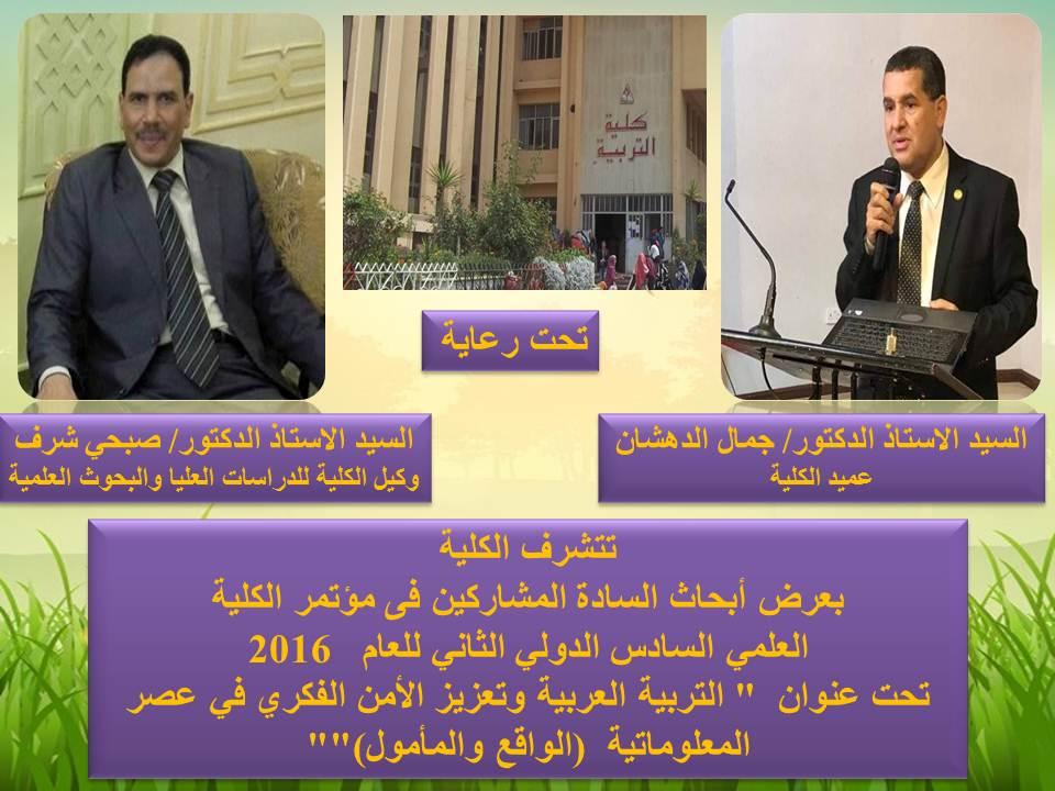 """المؤتمر العلمي السادس والدولي الثاني  """" التربية العربية وتعزيز الأمن الفكري في عصر المعلوماتية (الواقع والمأمول)"""""""