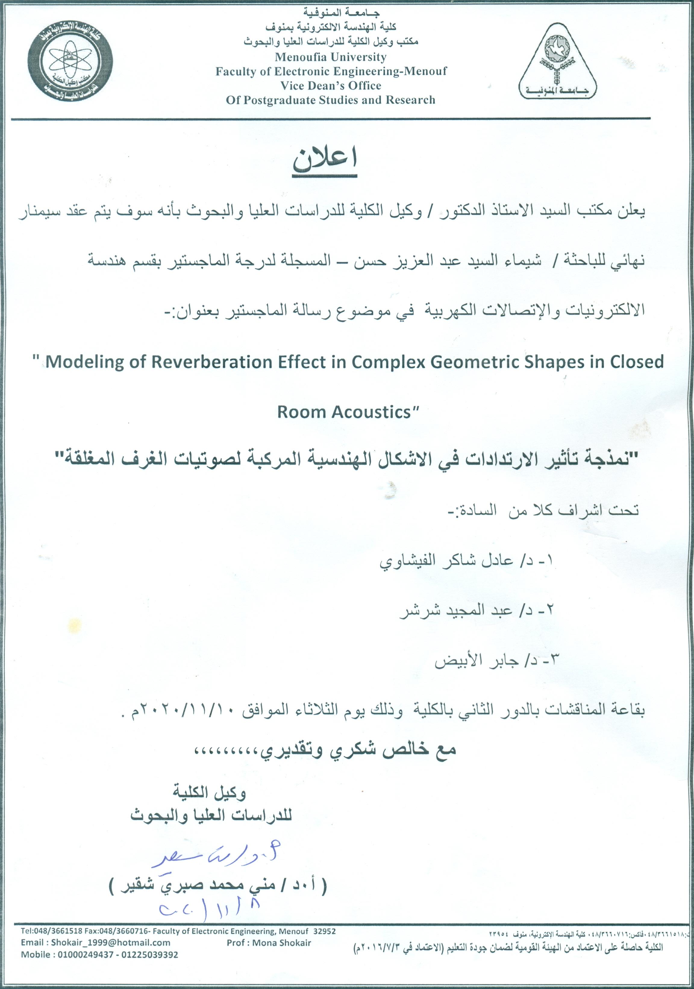 عقد سيمنار نهائي للباحثه / شيماء السيد عبد العزيز حسن