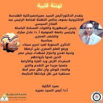 تهنئة بعيد تحرير سيناء