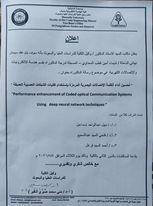 عقد سيمنار نهائي للباحثة / شيماء أمين قطب المعداوي