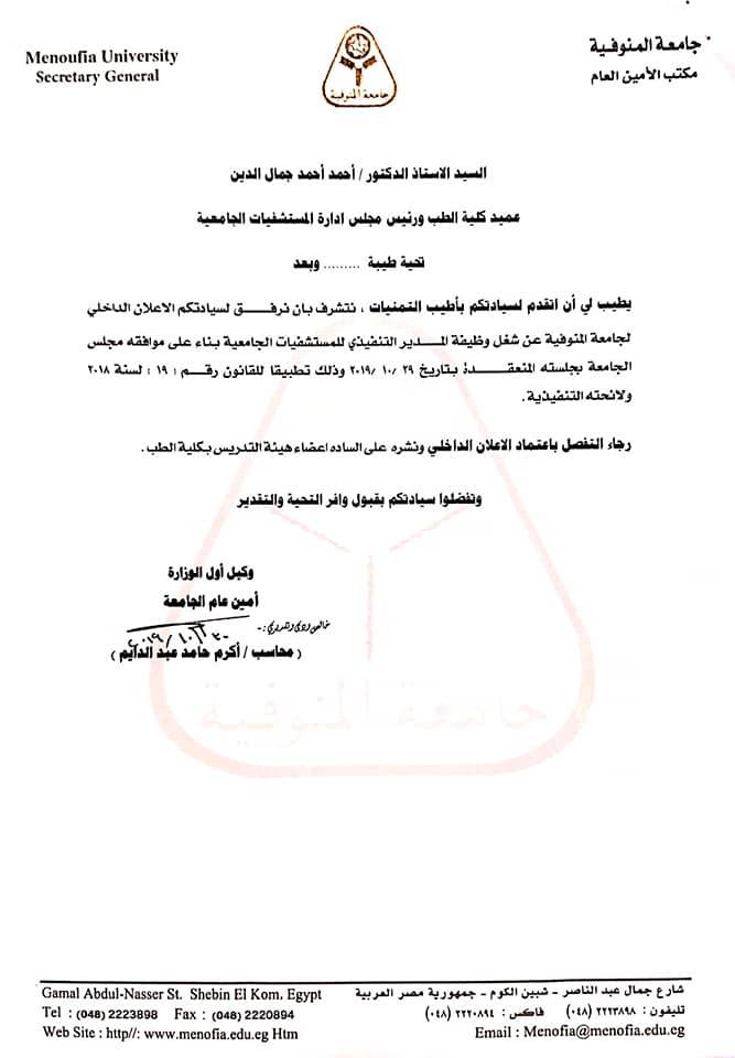 الإعلان الداخلي لجامعة المنوفية عن شغل وظيفة المدير التنفيذى للمستشفيات الجامعية