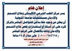 ضمن حملة #إلزم_بيتك مركز علاج السموم و الإدمان بمستشفيات جامعة المنوفية يعلن عن الخط الساخن لاستقبال شكاوى المواطنين