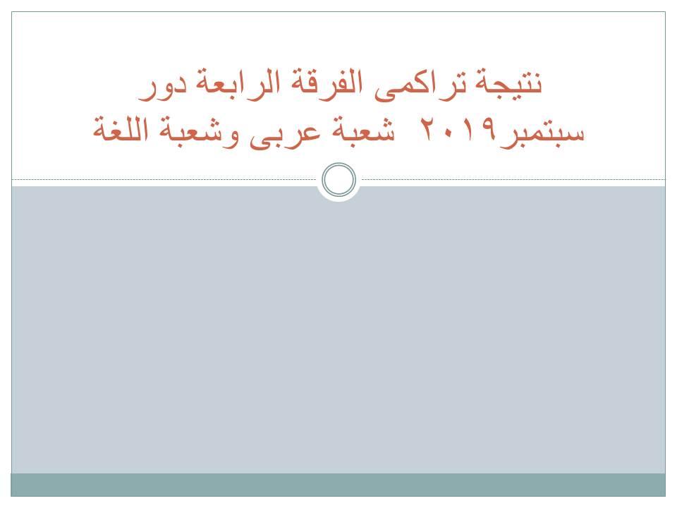 نتيجة تراكمى الفرقة الرابعة دور سبتمبر2019  شعبة عربى وشعبة اللغة