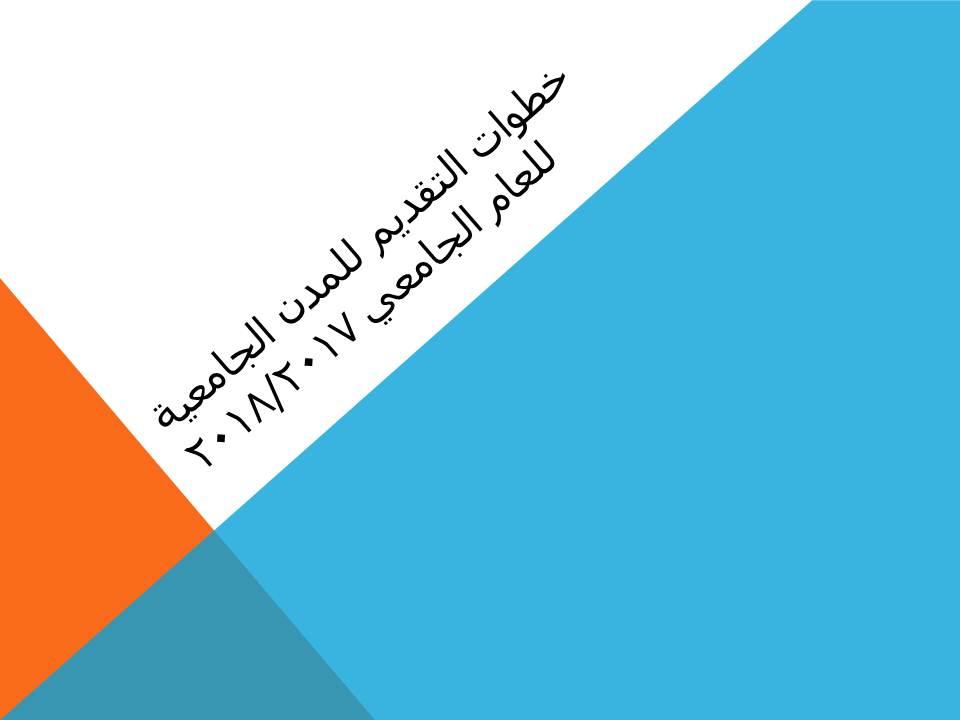 خطوات التقديم للمدن الجامعية للعام الجامعي 2018/2017