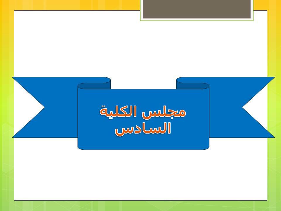الجلسه السادسه لمجلس الكليه