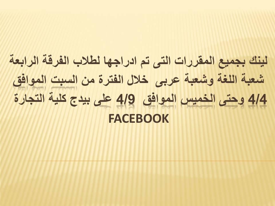 لينك بجميع المقررات التى تم ادراجها لطلاب الفرقة الرابعة شعبة اللغة وشعبة عربى