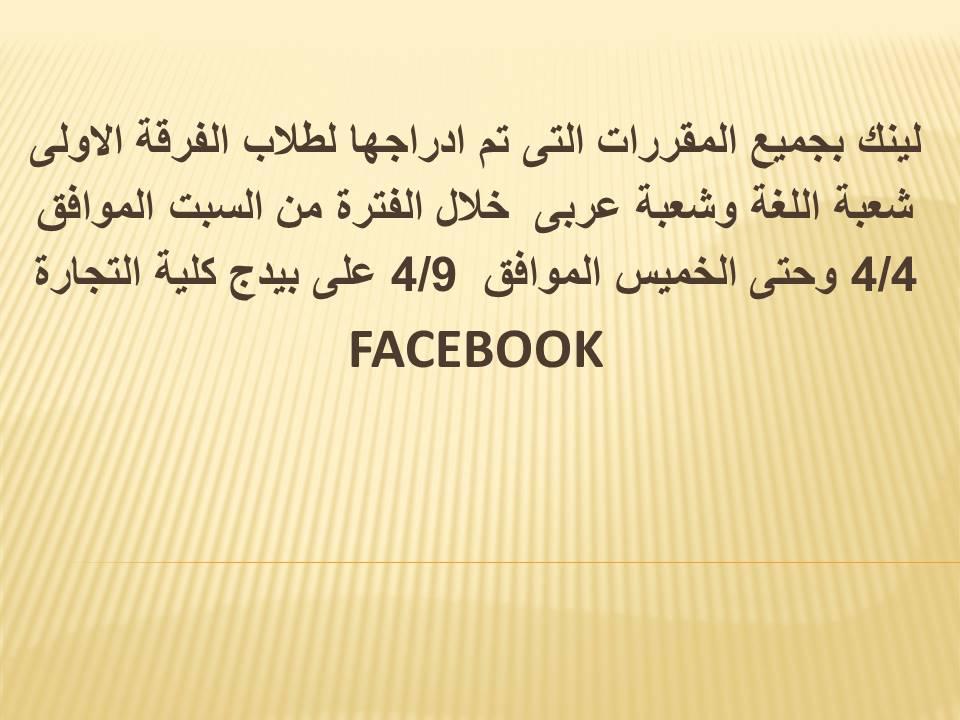 نك بجميع المقررات التى تم ادراجها لطلاب الفرقة الاولى شعبة اللغة وشعبة عربى