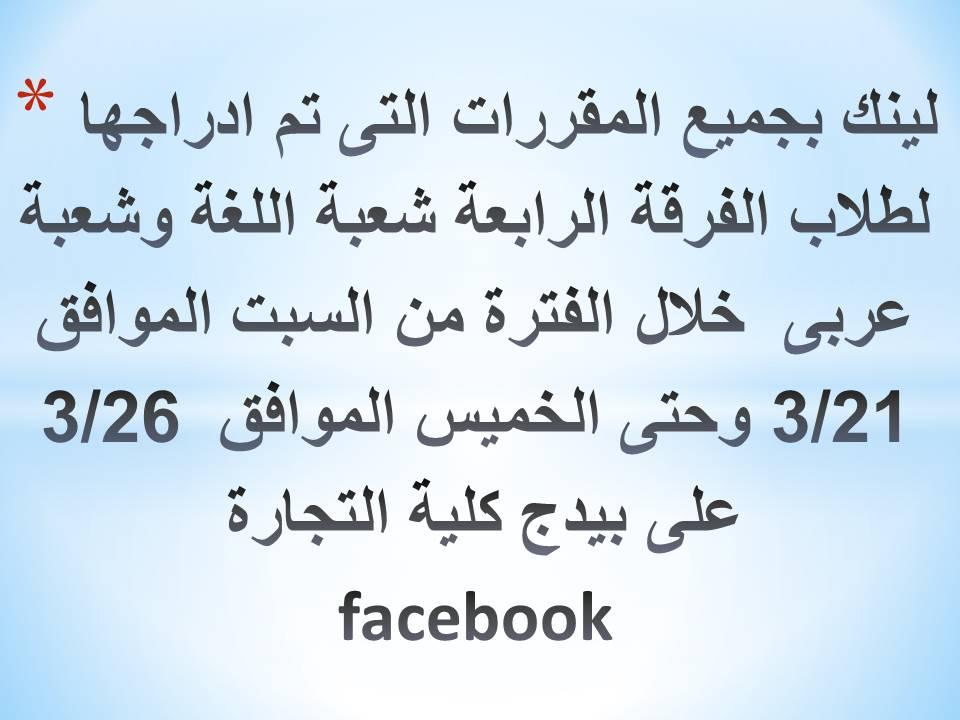 لينك بجميع المقررات التى تم ادراجها لطلاب الفرقة الرابعة شعبة اللغة وشعبة عربى  خلال الفترة من السبت الموافق 3/21 وحتى الخميس الموافق  3/26 على بيدج كلية التجارة facebook