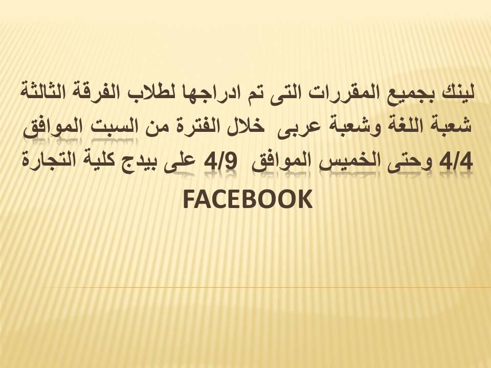 لينك بجميع المقررات التى تم ادراجها لطلاب الفرقة الثالثة شعبة اللغة وشعبة عربى