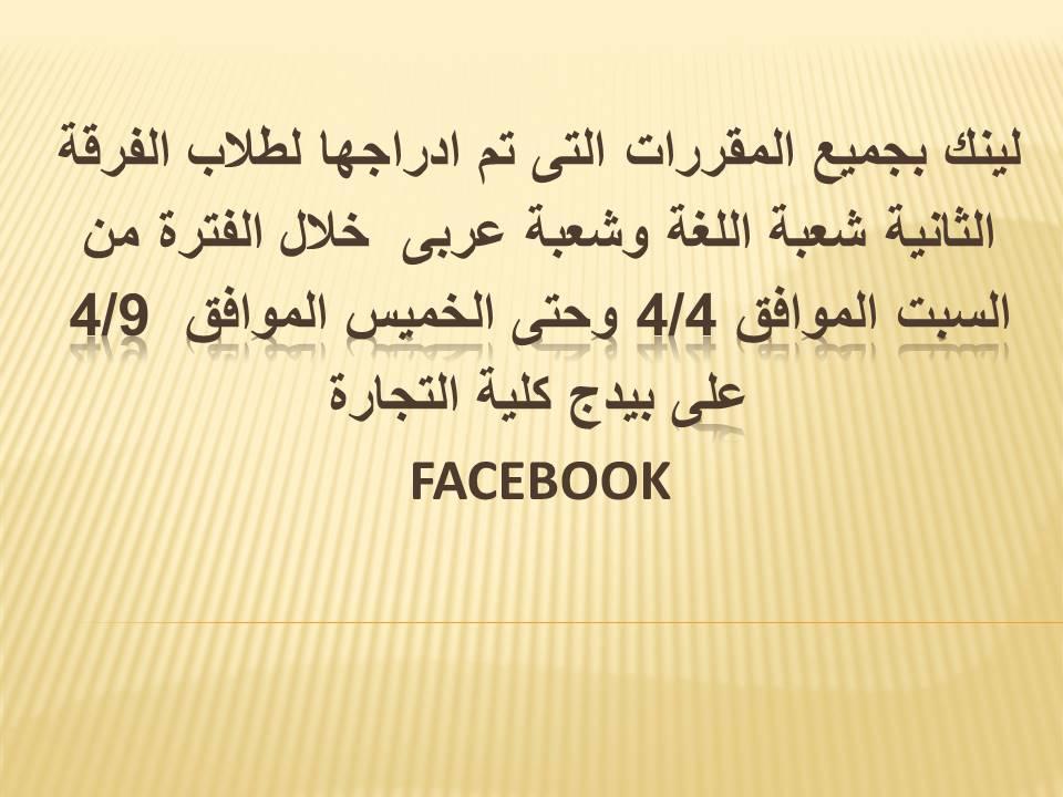 ينك بجميع المقررات التى تم ادراجها لطلاب الفرقة الثانية شعبة اللغة وشعبة عربى