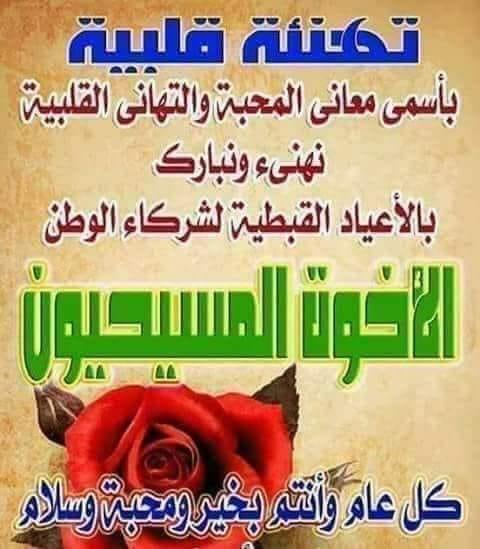عيد القيامه المجيد