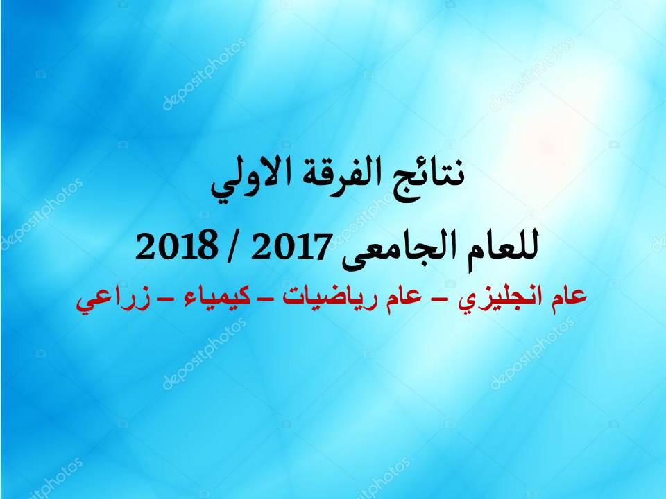 نتائج الفرقة الاولى للعام الجامعى 2017 /2018 انجليزي - رياضيات - كيمياء - زراعي