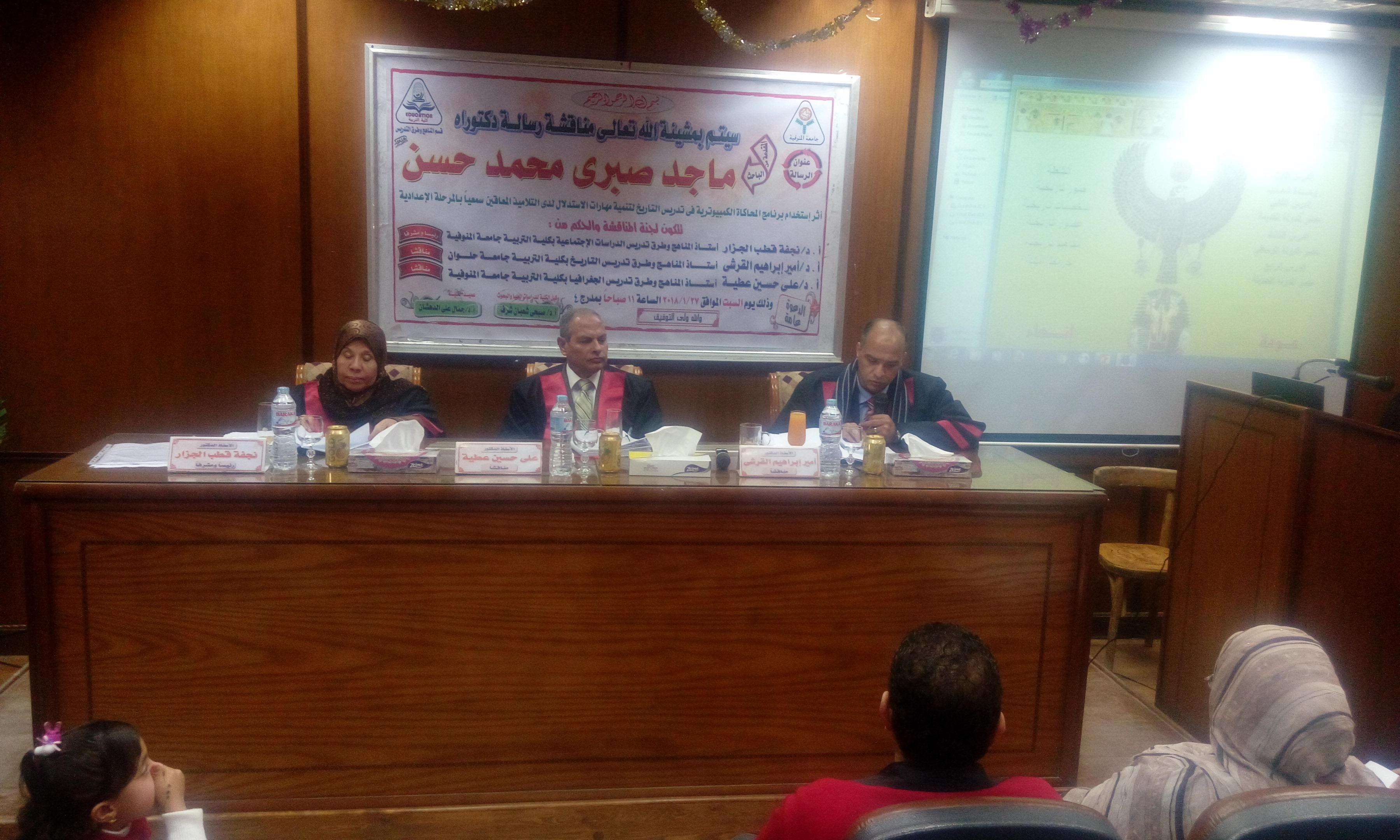 مناقشة رسالة دكتوراة / ماجد صبري محمد