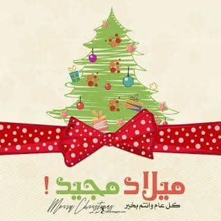 تهنئة بعيد الميلاد المجيد