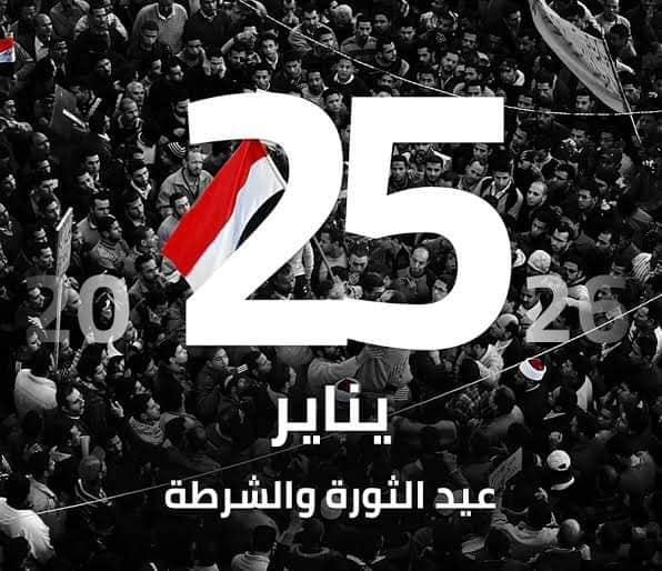العميد يهنئ الشعب المصري بذكرى ٢٥ يناير وعيد الشرطة