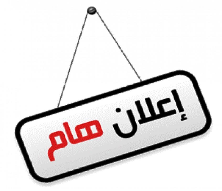 إعلان لشغل منصب مدير مركز الخدمة العامة بالنوعية..