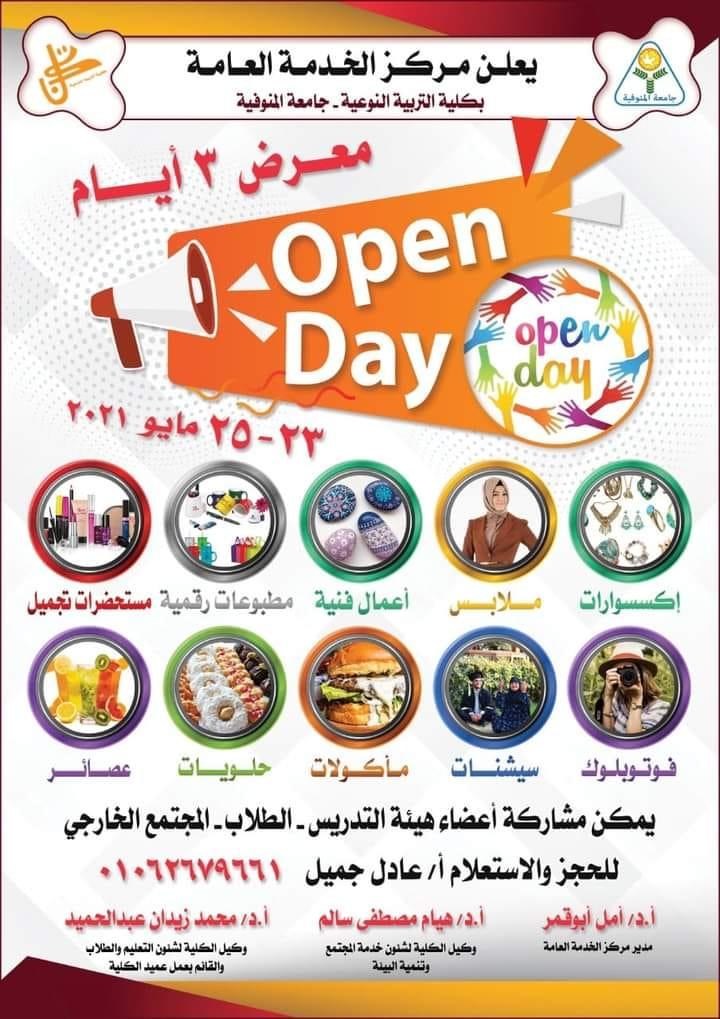 معرض لبيع منتجات الطلاب والمجتمع الخارجي