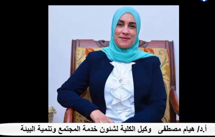 قطاع خدمة المجتمع برئاسة الدكتورة هيام مصطفى، يستعرض الخلفية التاريخية لذكرى 25يناير
