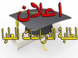 إعلان هام لطلاب الدراسات العليا
