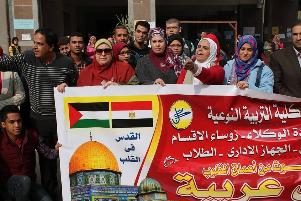 """وقفة احتجاجية بالنوعية تدين القرار الأمريكي وتؤكد """"القدس عربية للأبد """""""