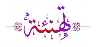 تــــــــــهنـئة
