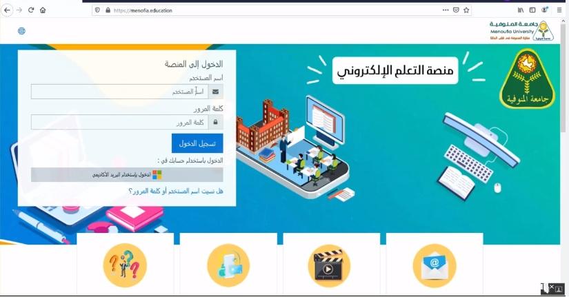 شرح لكيفية الدخول على منصة التعلم الإلكتروني بجامعة المنوفية