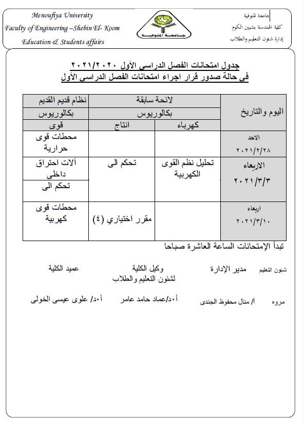 جدول امتحانات الفصل الدراسى الأول 2021/2020 (لائحة قديمة) وذلك فى حال صدور قرار بإنعقاد الامتحانات: