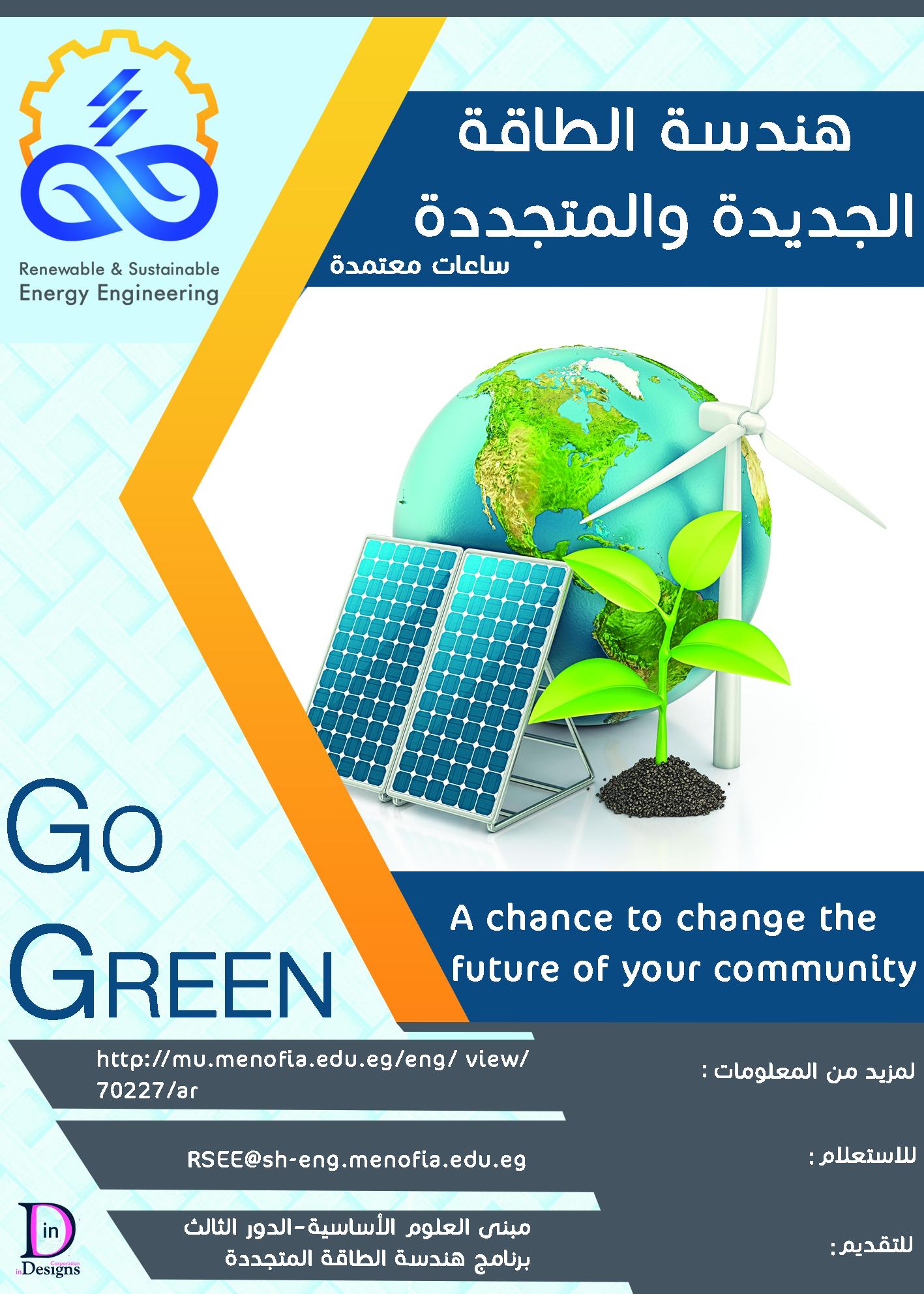 معلومات عن برنامج هندسة الطاقة الجديدة والمتجددة