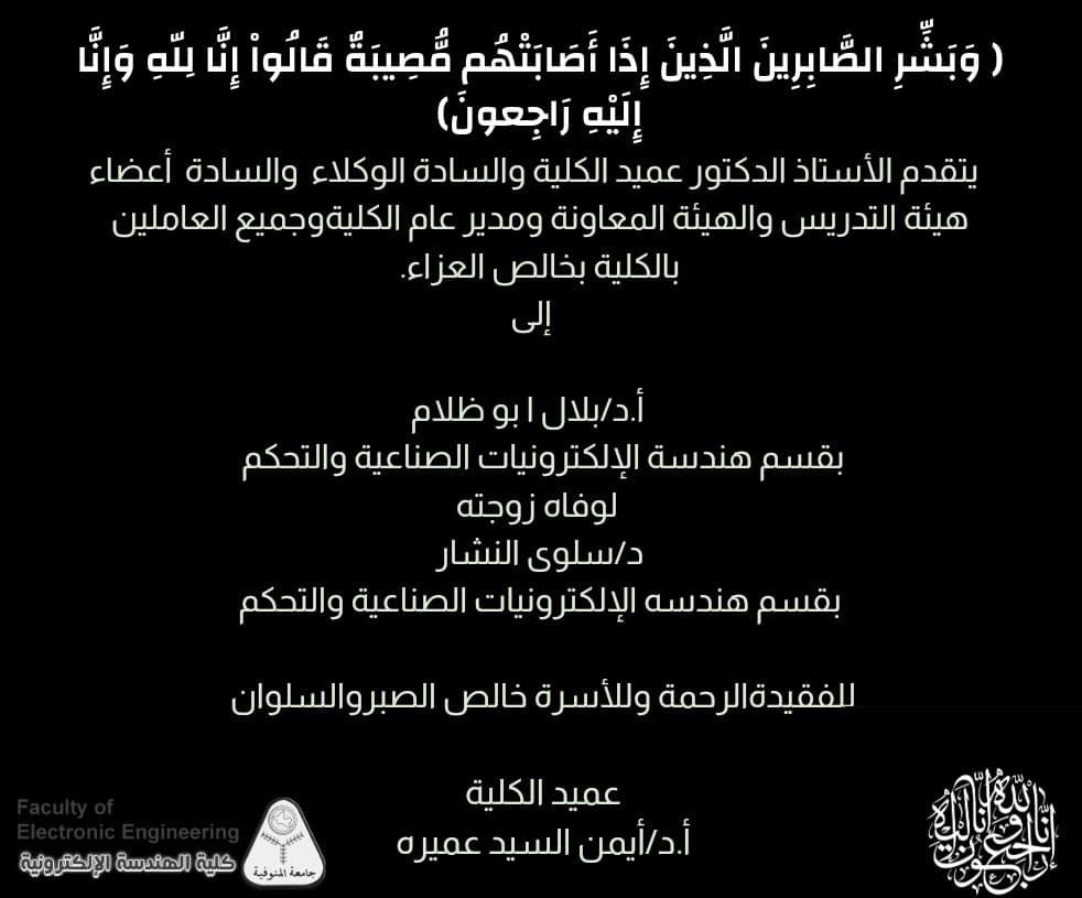 تعزيه للاستاذ الدكتور / بلال ابو ظلام