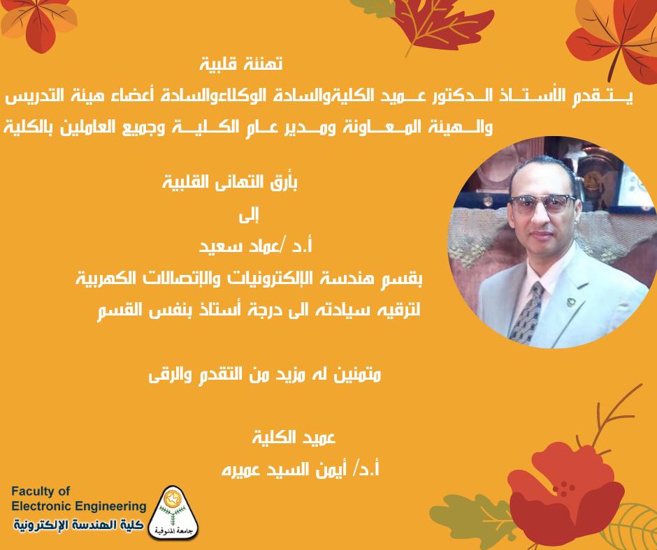 تهنئة للاستاذ الدكتور / عماد سعيد
