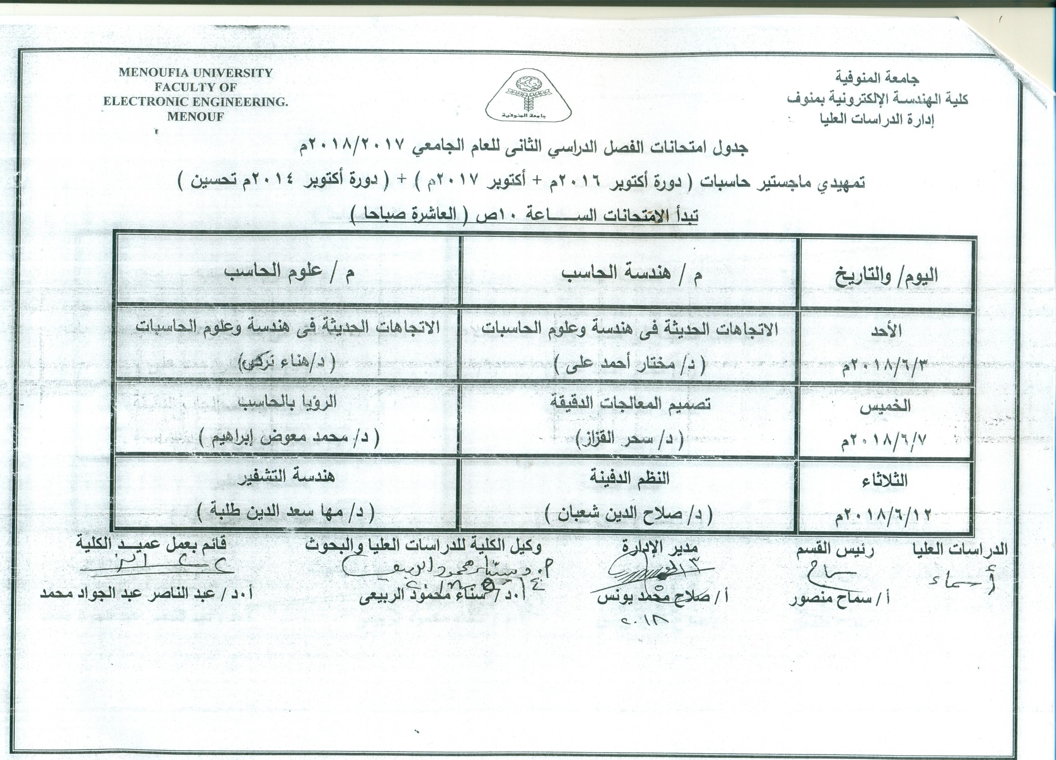 جدول امتحانات
