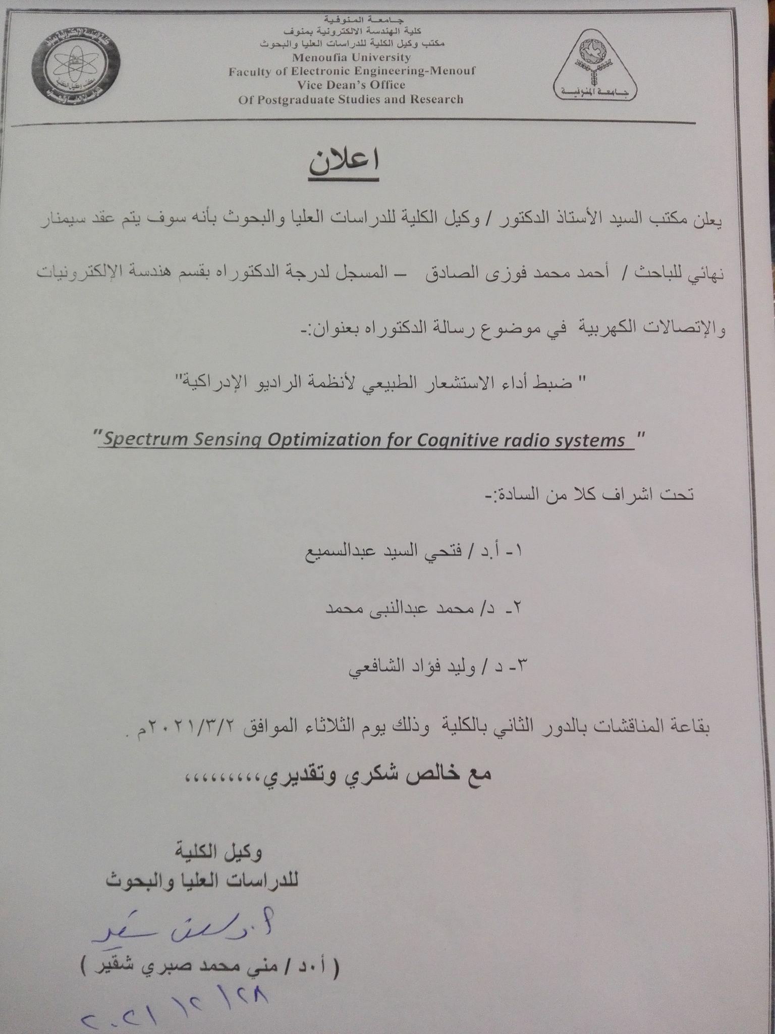 عقد سيمنار نهائي للباحث / أحمد محمد فوزي الصادق