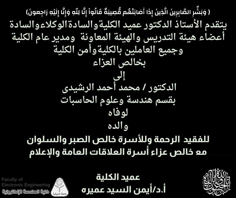 تعزية للدكتور / محمد أحمد الرشيدي