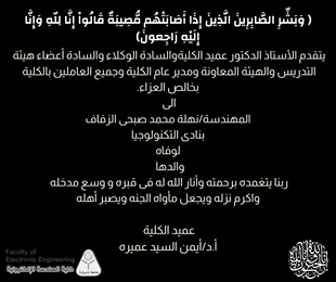 تعزية للمهندسة / نهله محمد صبحي الزفاف