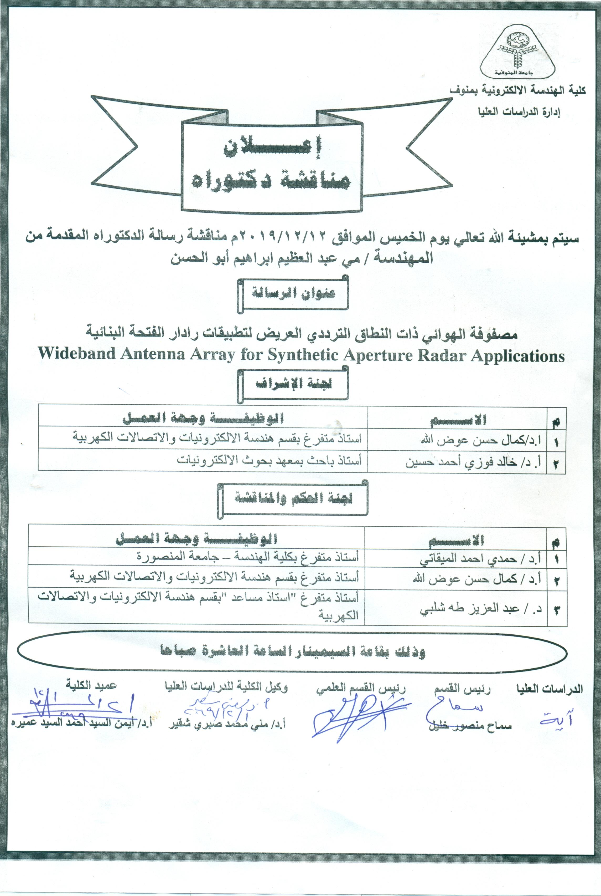 مناقشة رسالة الدكتوراه للمهندسة  / مى عبد العظيم ابراهيم أبو الحسن
