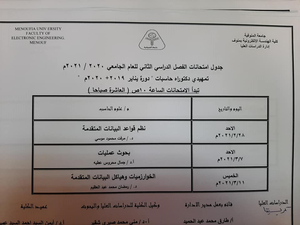 تمهيدي دكتوراه حاسبات دورة يناير (2019م +2020م)