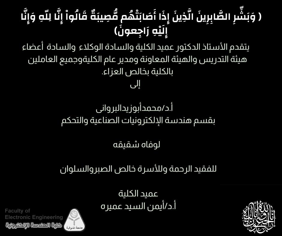 تعزية للاستاذ الدكتور / محمد ابو زيد البرواني