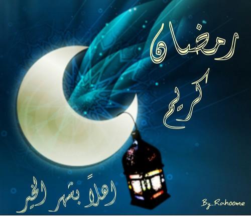 تهنئة بشهر رمضان الكريم