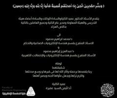 تعزية للدكتور/محمد ابراهيم محمود والدكتور/ عبد العزيز ابراهيم محمود