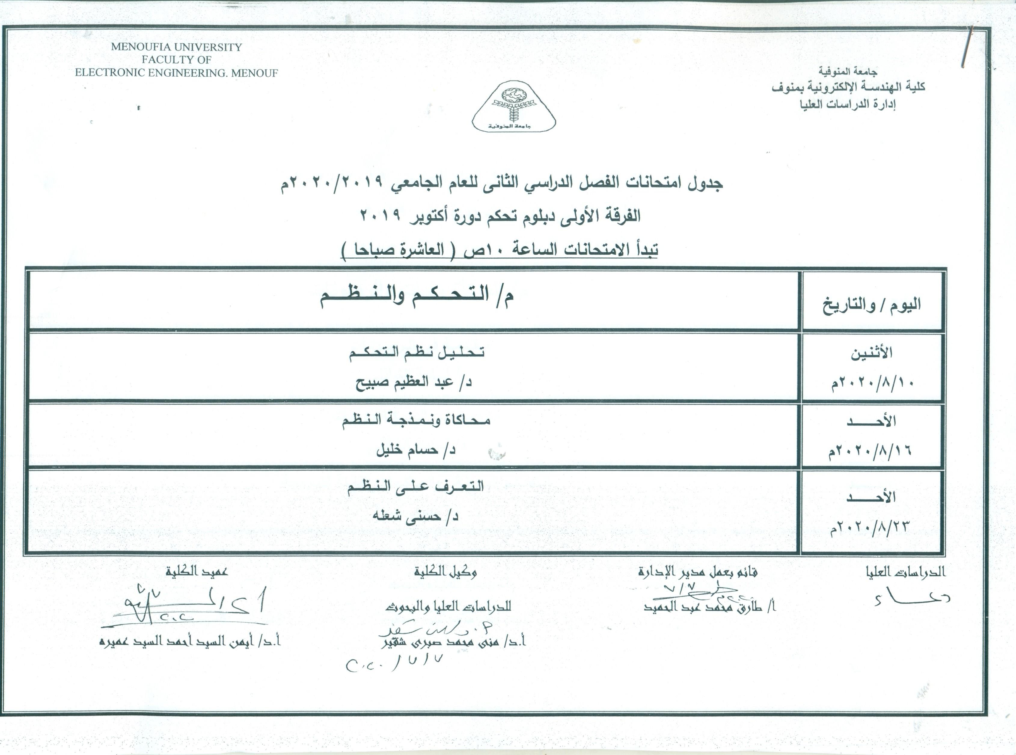 جدول امتحانات الفرقة الاولى دبلوم تحكم دورة يناير 2019
