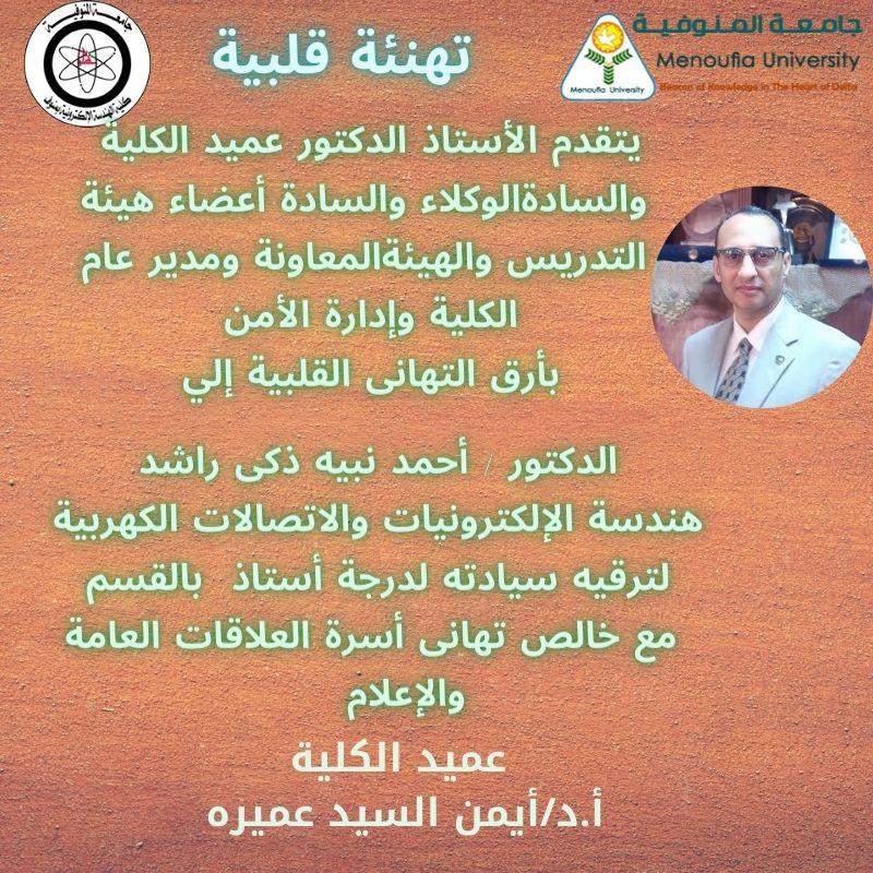 تهنئة للدكتور / احمد نبيه زكى راشد