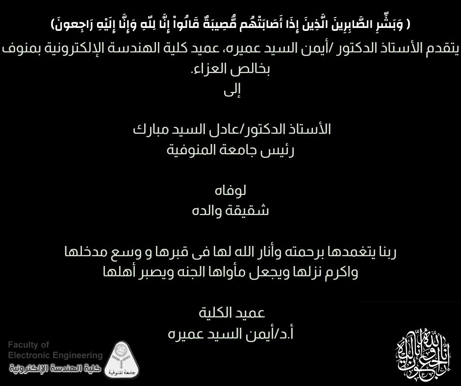 تعزيه للاستاذ الدكتور / عادل السيد مبارك