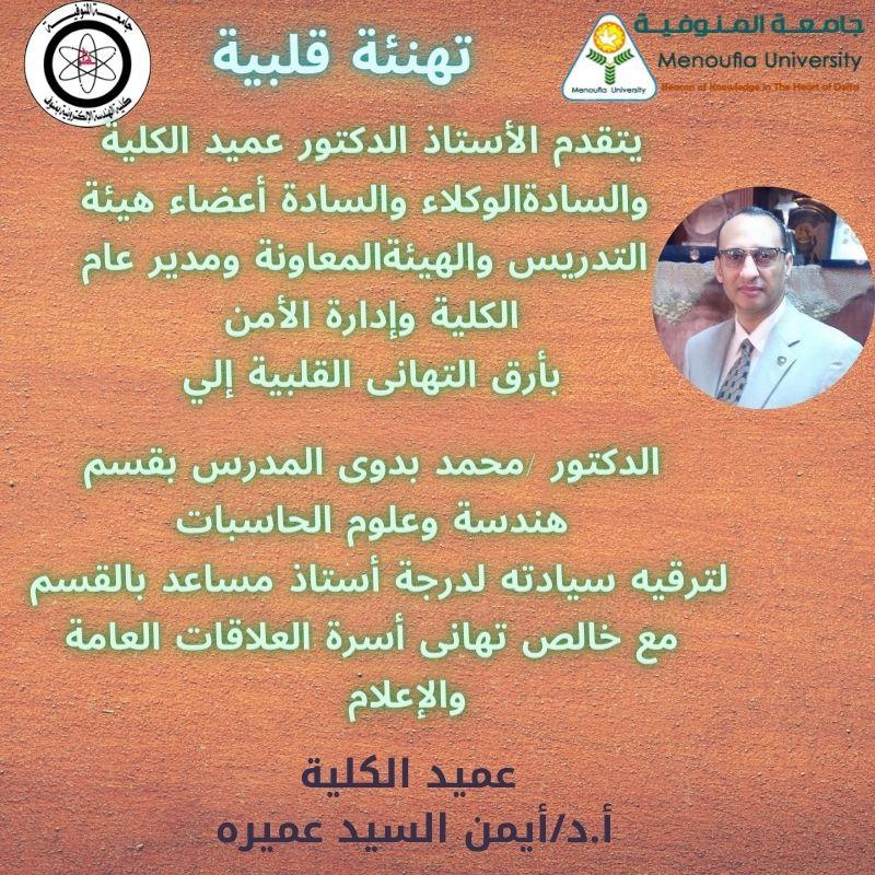 تهنئة للدكتور / محمد بدوى