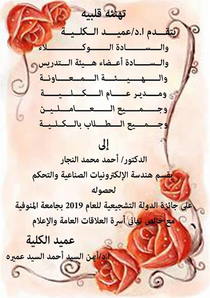 تهنئة للدكتور / احمد محمد النجار