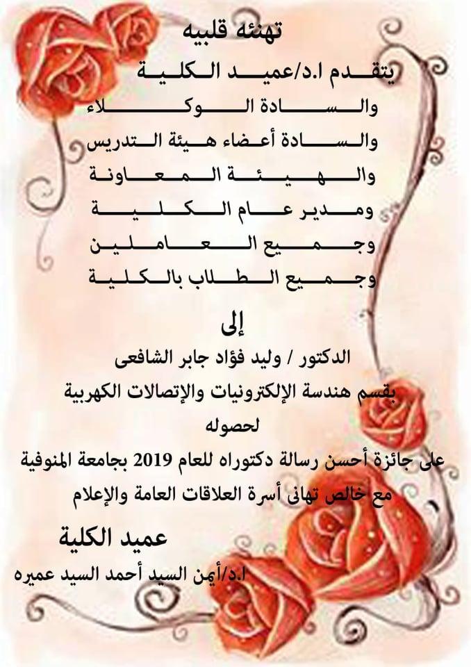 تهنئة للدكتور / وليد فؤاد جابر الشافعي