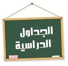 جدول محاضرات الفرقة الاعدادى